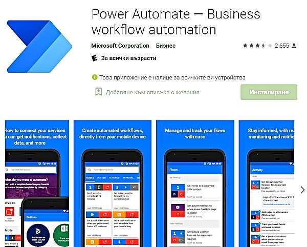 Power Automate - Microsoft Flow автоматизация