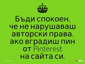 Как да вградим публикувани в Pinterest съдържания (pins) в блога си 2