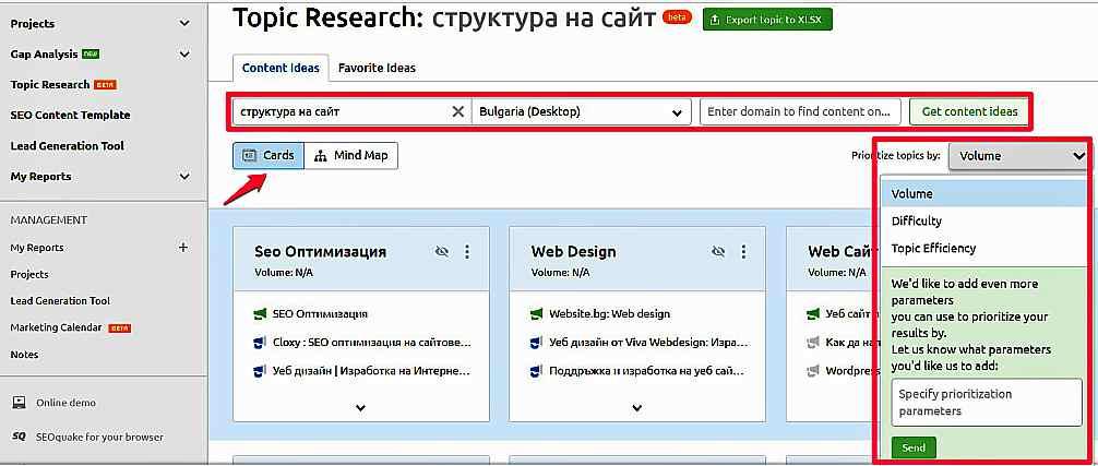 Открий идеи за съдържание по всяка тема със SEMRush Topic Research 3