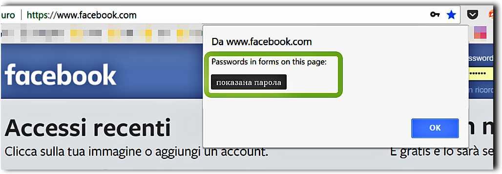 Как да открием парола, скрита зад звездички 5