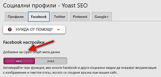 Как да потвърдим сайта си на Pinterest и да използваме безплатен бизнес профил 8