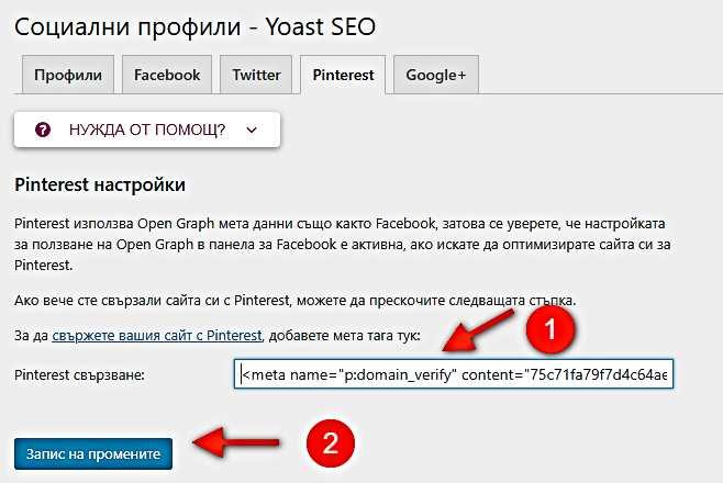 Как да потвърдим сайта си на Pinterest и да използваме безплатен бизнес профил 9