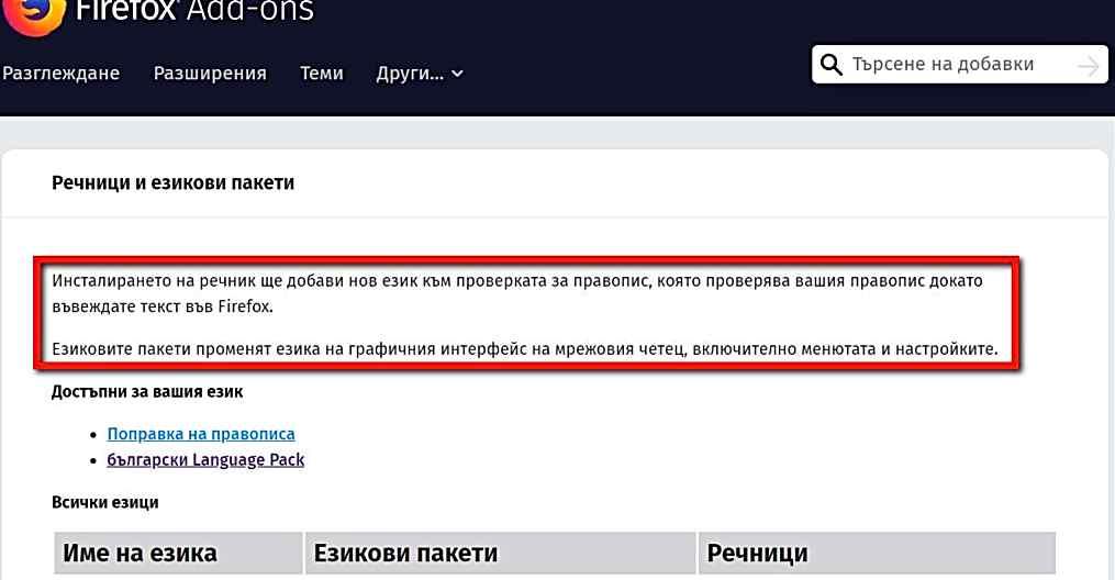 Как да сменим езиковия интерфейс на Mozilla Firefox на PC 2