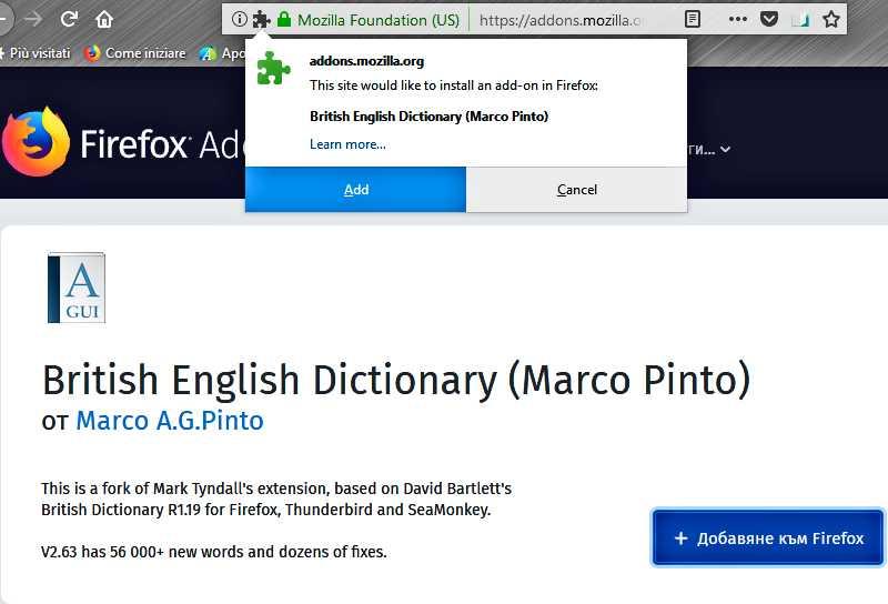 Как да сменим езиковия интерфейс на Mozilla Firefox на PC 4