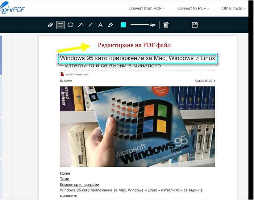 LightPDF - безплатен онлайн PDF инструмент 7