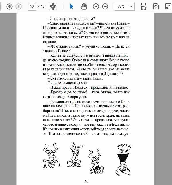 Как да преведем електронни книги и документи с Google Drive 1