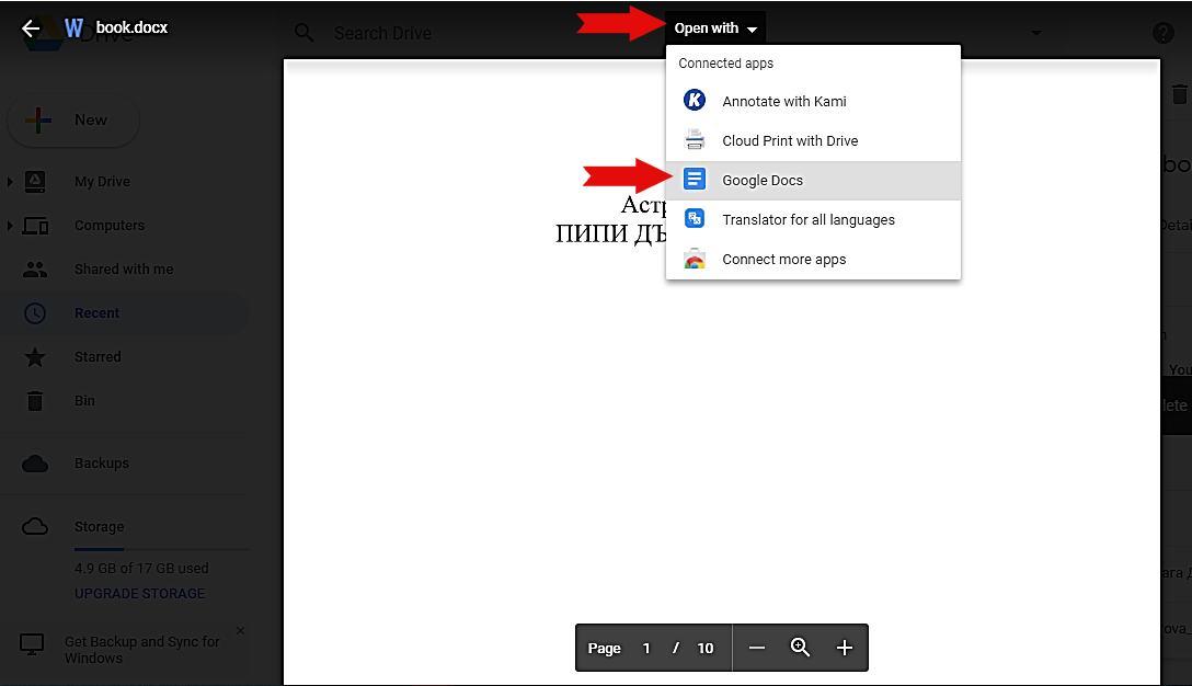 Как да преведем електронни книги и документи с Google Drive 4