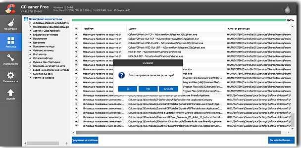 Нова версия на CCleaner 3