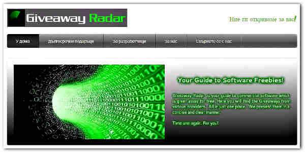 Сайтове за легално изтегляне на платен софтуер безплатно-14
