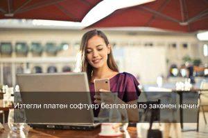 Сайтове за легално изтегляне на платен софтуер безплатно