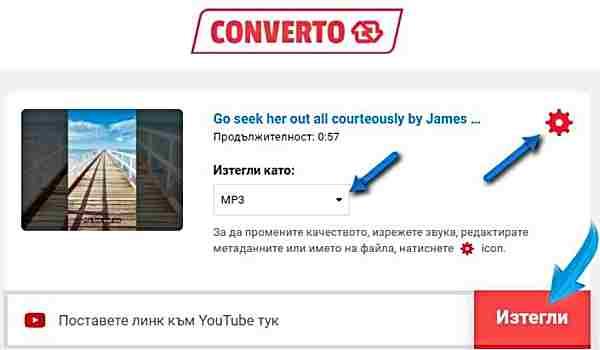 Как да изтегля видео или аудио от Youtube-12