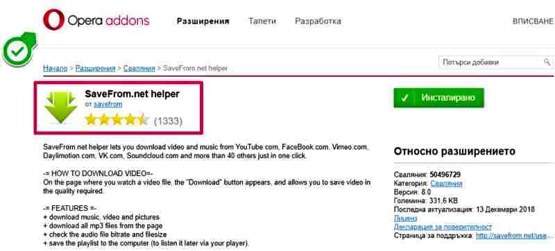 Как да изтегля видео или аудио от Youtube-6