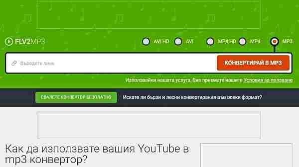 Как да изтегля видео или аудио от Youtube-8