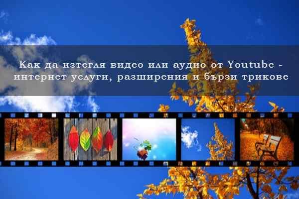 Как да изтегля видео или аудио от Youtube