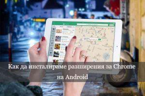 Как да инсталираме разширения за Chrome на Android