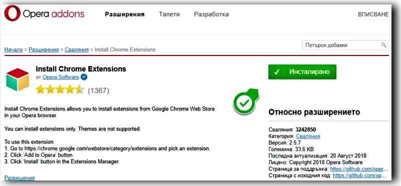 Как да инсталираме разширения на Chrome в Opera и обратно-1