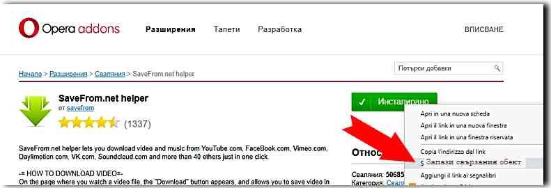 Как да инсталираме разширения на Chrome в Opera и обратно-2