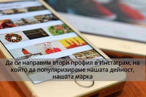 Как да създадем повече профили в Instagram