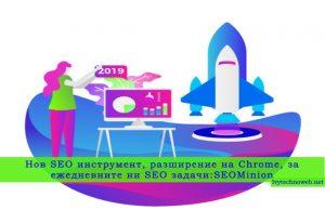 Нов SEO инструмент, разширение на Chrome SEOMinion-1
