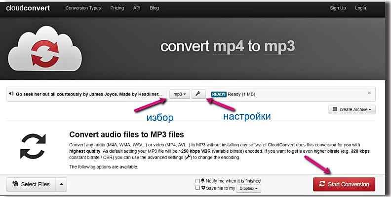 Онлайн услуги за конвертиране на видео-7