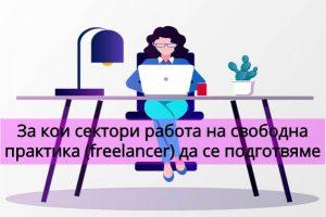 Работа на свободна практика (freelancer)