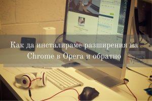 Как да инсталираме разширения на Chrome в Opera и обратно-