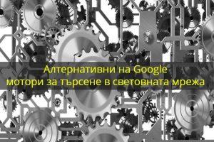 В света на търсачките, алтернативни на Google-