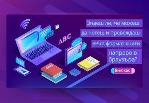 Как да четем и превеждаме ePub формат книги направо в браузъра