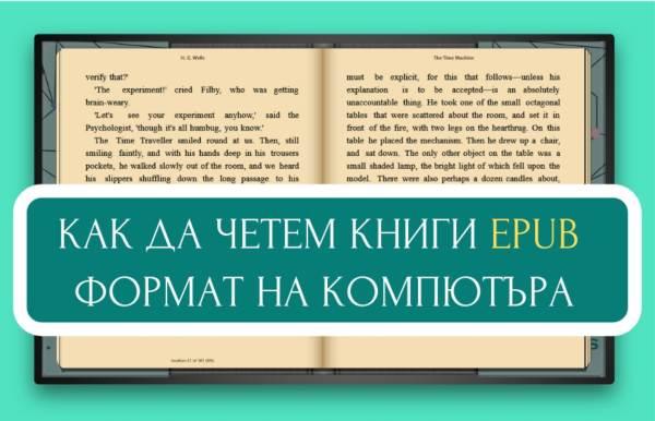 Как да четем книги ePub формат на компютъра-