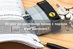 Искаш да заключиш папка с парола във Windows_