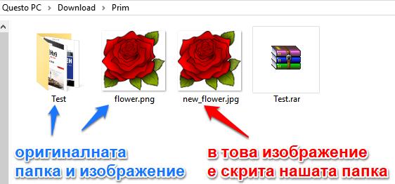 Скриване на файлове и папки в изображение3