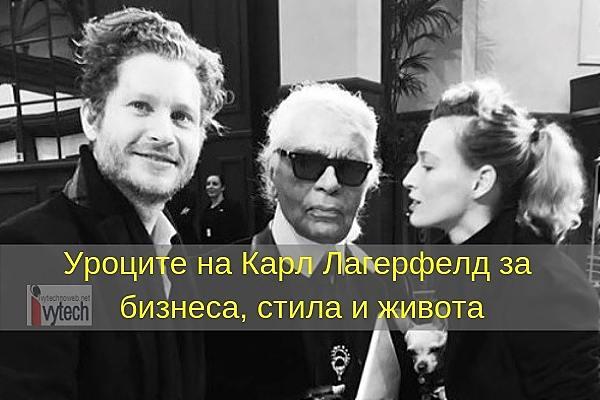 Уроците на Карл Лагерфелд за бизнеса, стила и живота
