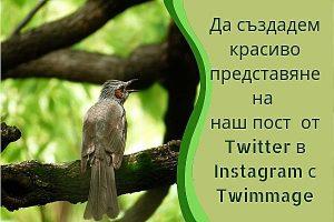 Как да създадем пост в Instagram от Twitter с Twimmage