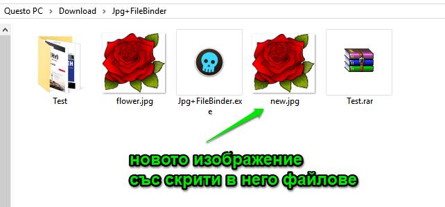 JPEG Binder-скриване на файл в изображение 3