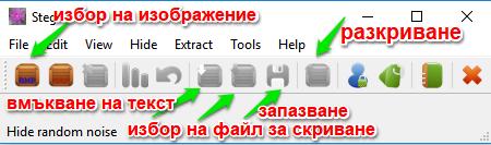 Steg-скриване на файл и текст в изображение 1
