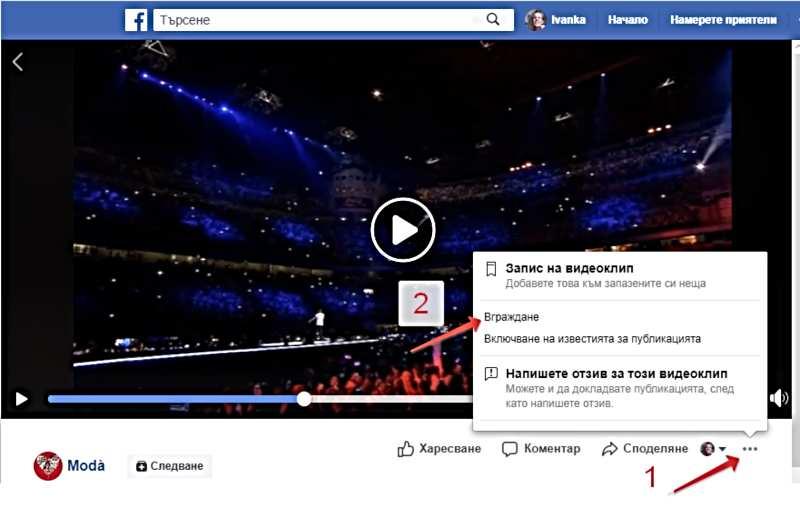 Вграждане на FB видео (1)