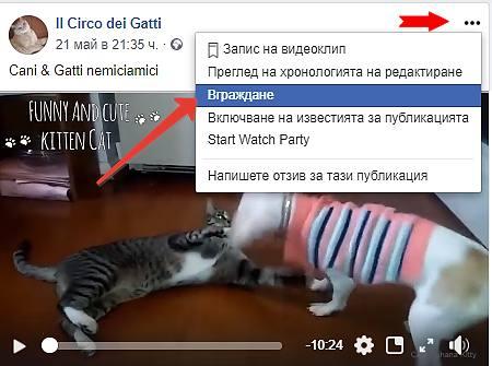 Вграждане на FB видео