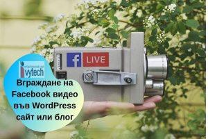 Вграждане на Facebook видео във WordPress сайт или блог