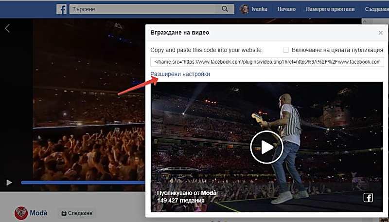 Вграждане на Facebook видео в WordPress чрез API