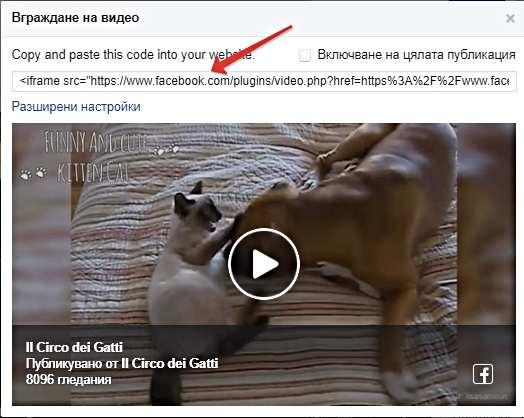 Вграждане на Facebook видео чрез iframe