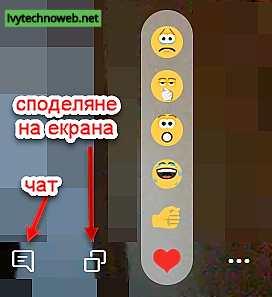 Видеовръзка, споделяне на екрана в Skype