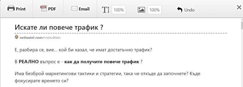 Използване на Print Friendly за конвертиране на уеб страница след превод с Google Translate