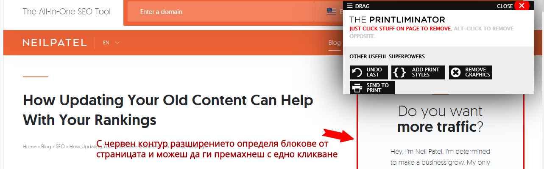 Конвертиране на уеб страница в PDF файл с Printliminator