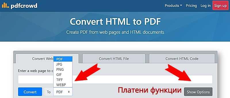 Конвертиране на уеб страница в PDF файл чрез pdfcrowd