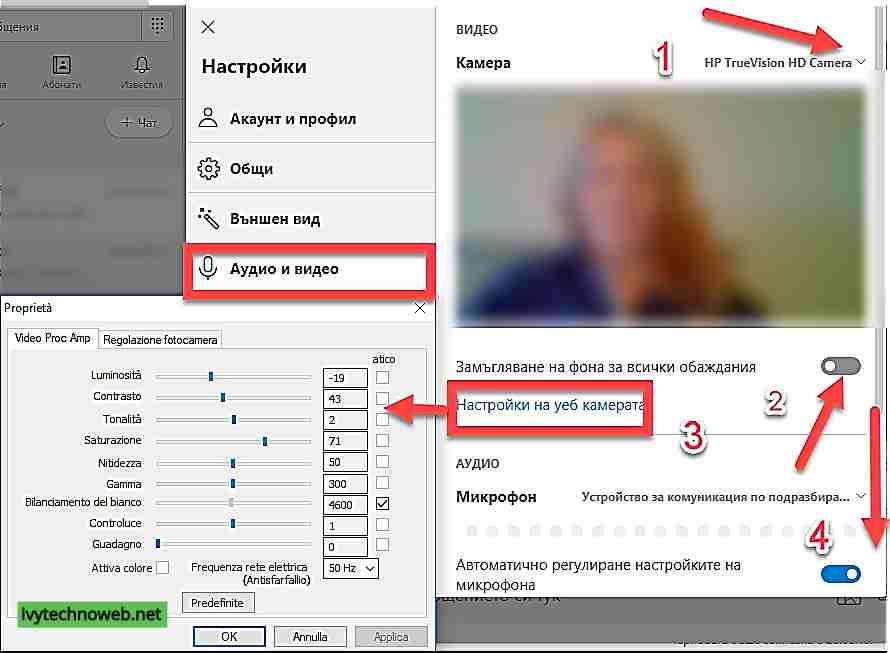 Настройка на аудио и видео - ръководство за Skype