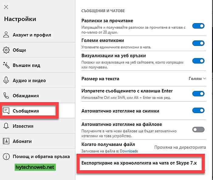 Настройка на съобщенията в Skype