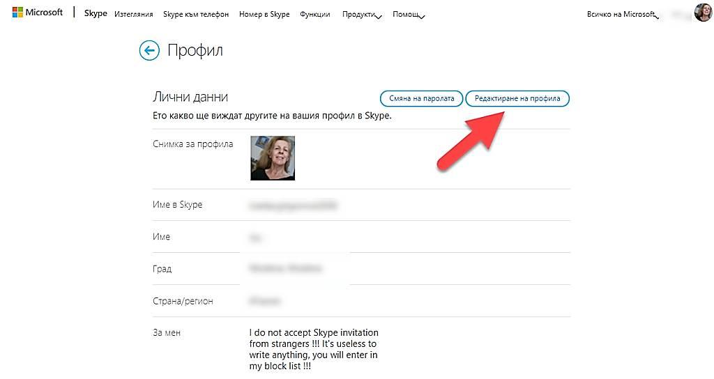 Настройки на профила в Skype