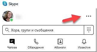 Настройки на Skype
