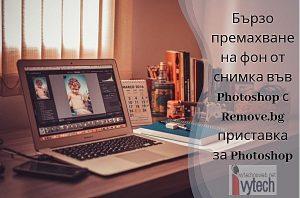 Премахване на фон от снимка във Фотошоп с приставка Remove.bg