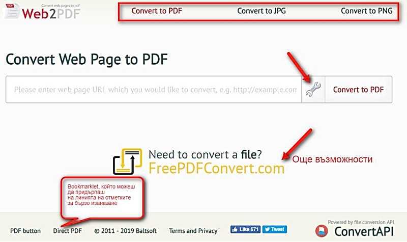 Convert Web Page to PDF за конвертиране на уеб страница в PDF файл